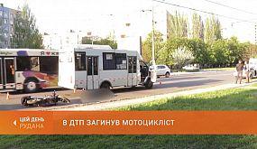 В ДТП загинув мотоцикліст: поліція встановлює обставини аварії на Зарічному