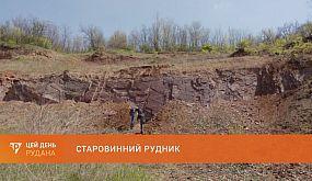Старовинний рудник: криворізькі дослідники знайомлять зацікавлених з індустріальною пам'яткою краю