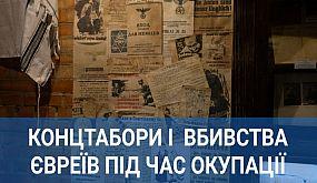 Концтабори і вбивства євреїв під час окупації | 1kr.ua