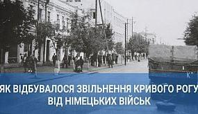 Як відбувалося звільнення Кривого Рогу від німецьких військ   1kr.ua