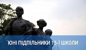 Юні підпільники 15-ї школи   1kr.ua