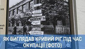 Як виглядав Кривий Ріг під час окупації (фото)   1kr.ua