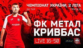 ФК Металіст - ФК Кривбас. Пряма трансляція