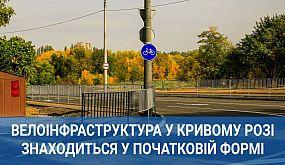 Велоінфраструктура у Кривому Розі знаходиться у початковій формі | 1kr.ua