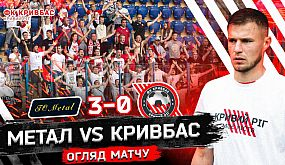 Огляд матчу ФК Метал - ФК Кривбас