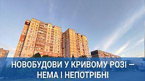 Новобудови у Кривому Розі — нема і непотрібні |1kr.ua