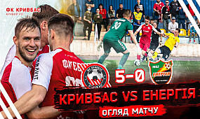 Огляд матчу ФК Кривбас - ФК Енергія. 5:0