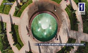 Без коментарів: у Центрально-Міському районі запустили фонтани