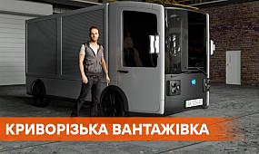 Бесшумный и экологический. Украинские инженеры создали собственный электрогрузовик