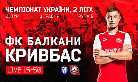 ФК Балкани - ФК Кривбас. Пряма трансляція