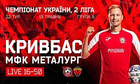 ФК Кривбас - ФК Металург. Пряма трансляція