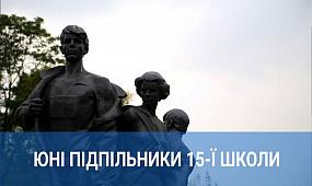 Юні підпільники 15-ї школи | 1kr.ua