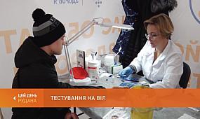 Тестування на ВІЛ: з понеділка у місті працюватимуть пересувні лабораторії