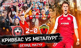 Огляд матчу ФК Кривбас - ФК Металург. 2:0