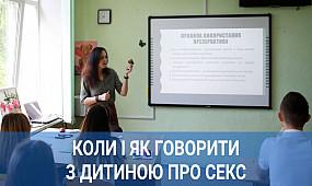 Коли і як говорити з дитиною про секс: поради сексологині і досвід шкільної психологині   1kr.ua