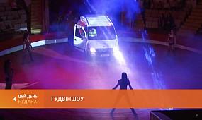 Циркова прем'єра: криворіжці побачили виставу «ГудвінШоу»