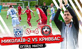 Огляд матчу ФК Миколаїв-2 - ФК Кривбас 0:4