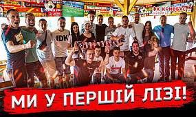ФК Кривбас - у Першій лізі. Перша велика перемога після відродження