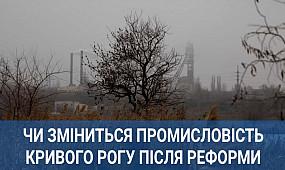 Чи зміниться промисловість Кривого Рогу після реформи | 1kr.ua