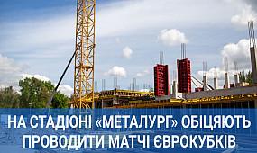 На стадіоні «Металург» обіцяють проводити матчі Єврокубків | 1kr.ua