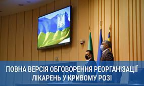 Повна версія обговорення реорганізації лікарень у Кривому Розі | 1kr.ua
