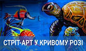 Стріт-арт у Кривому Розі |1kr.ua