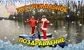 Экстремальное поздравление с Новым годом и Рождеством ! Катаем на САПах и дарим сладости людям.