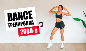Dance тренировка на все тело под треки 2000-х