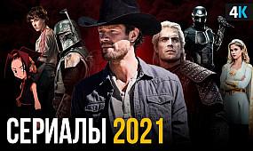 Сериалы 2021 года, которые нельзя пропустить