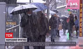 Морозний прогноз: синоптики попереджають про похолодання на вихідні