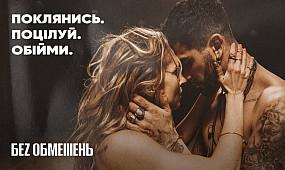 БЕZ ОБМЕЖЕНЬ – Поклянись. Поцілуй. Обійми.