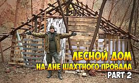 Лесной дом на дне шахтного провала. Делаем крышу, двери и окна.