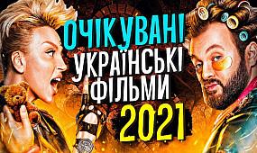Найочікуваніші українські фільми 2021 року