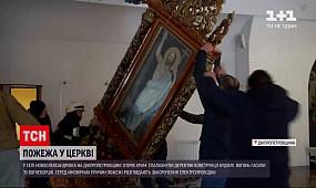 У церкві Дніпропетровської області сталася пожежа