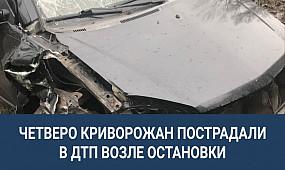 Четверо криворожан пострадали в ДТП возле остановки   1kr.ua