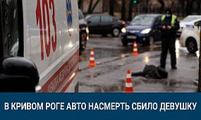 В Кривом Роге авто насмерть сбило девушку   1kr.ua
