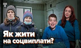 Как матери-одиночки выживают в Украине