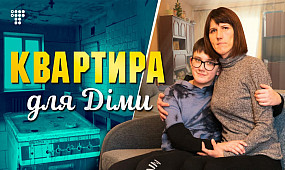 Не могла представить, что переедем в квартиру: как изменилась жизнь одинокой мамы из Кривого Рога